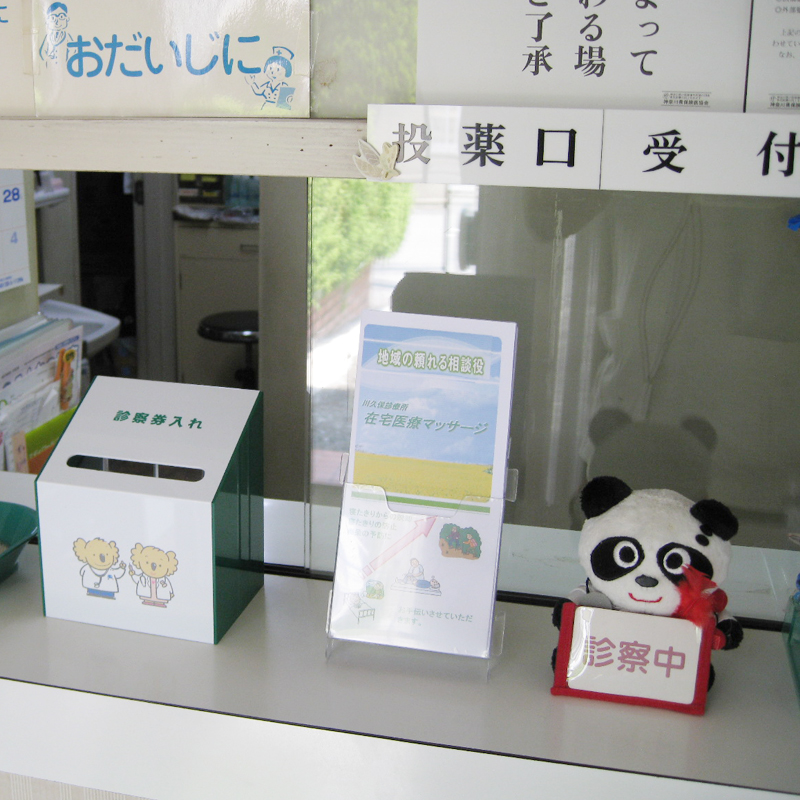 川久保診療所