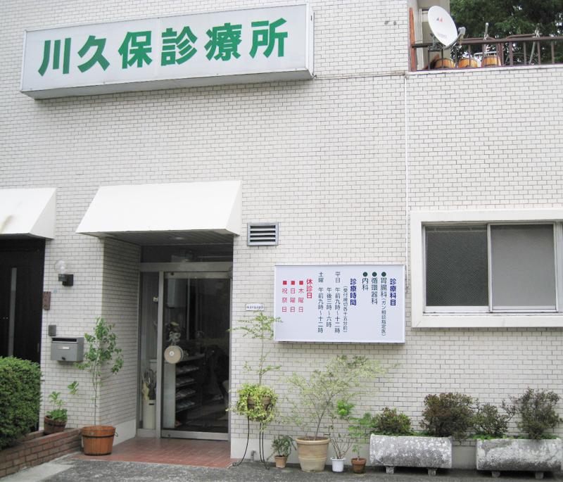 医療法人社団つくし会 川久保診療所