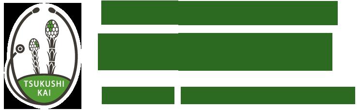 医療法人社団つくし会 川久保診療所 | 内科全般・循環器科・消化器科